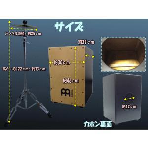 在庫あり マイネル(MEINL)カホン MCAJ100BK-MA シンバル付き|merry-net|02