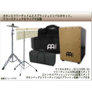 MEINL(マイネル)カホン MCAJ100BK-MA(ケース付き)36列(36音)ツリーチャイム&10インチスプラッシュセット|merry-net