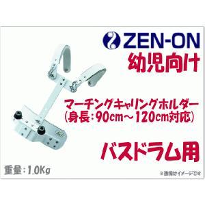 ゼンオン (全音)マーチングドラム向けキャリングホルダー(MCH-15B)バスドラム用|merry-net
