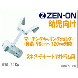 ゼンオン (全音)マーチングドラム向けキャリングホルダー(MCH-15S)スネア・テナー用|merry-net