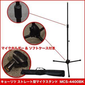 キョーリツ ストレートマイクスタンド MCS4400-BK 黒 (キャリングケース/マイクホルダー付き)|merry-net