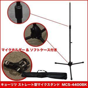 KC ストレートマイクスタンド MCS4400-BK  (ワイヤレスマイク用太めのマイクホルダー付き)|merry-net