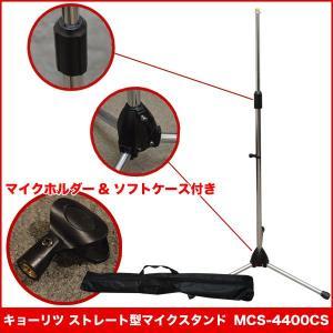 ストレートマイクスタンド MCS4400 (クローム) マイクホルダー・ソフトケース付き|merry-net