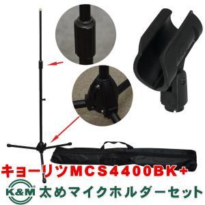 ワイヤレスマイク用 ストレートマイクスタンドセット (対応径40mmのK&Mワイヤレスマイクホルダー付き)|merry-net