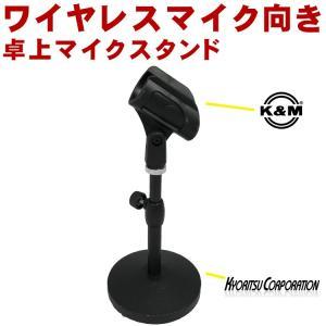 ワイヤレスマイク用 卓上マイクスタンド MDS1500 (K&Mワイヤレスマイクホルダーセット)|merry-net
