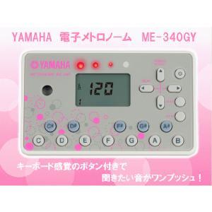 ヤマハ 電子メトロノーム ME-340GY グレー (YAMAHA デジタルメトロノーム)|merry-net