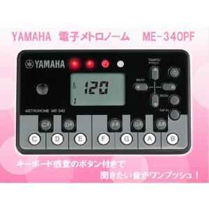 ヤマハ 電子メトロノーム ME-340PF ピアノ (YAMAHA デジタルメトロノーム ブラック)|merry-net