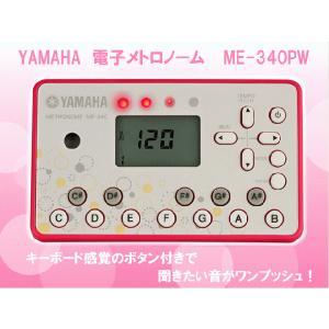 ヤマハ 電子メトロノーム ME-340PW パールホワイト (YAMAHA デジタルメトロノーム)|merry-net