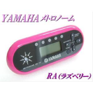 YAMAHA 電子メトロノーム ME-110 RA ラズベリー (ヤマハ デジタルメトロノーム ME110-RA)|merry-net