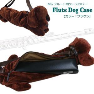 在庫あり■フルート ケースカバー ブラウン 犬型(ダックスフント/ビーグル犬) M's フルートドッグケース フルートバッグ|merry-net