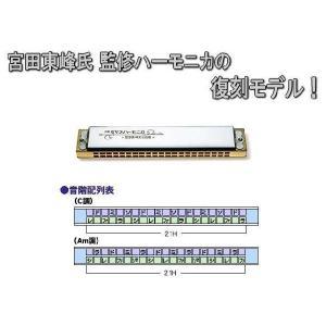 SUZUKI スズキ 複音ハーモニカ 高級ミヤタ 21穴 MH-21 C調 【お取り寄せ】|merry-net