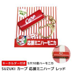 カープ 応援グッズ 広島 ミニハーモニカ レッド Carp SUZUKI(スズキ)5穴10音 ハープ 限定 野球 小型便対応(10点まで)|merry-net