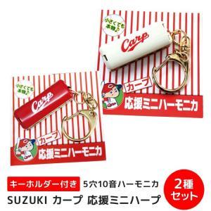 カープ 応援グッズ 広島限定 ミニハーモニカ レッド&ホワイト 2種セット Carp SUZUKI(スズキ)5穴10音 ハープ 野球 小型便対応(5点まで)|merry-net