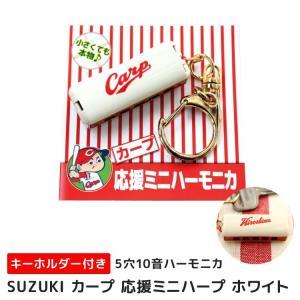 カープ 応援グッズ 広島 ミニハーモニカ ホワイト Carp SUZUKI(スズキ)5穴10音 ハープ 限定 野球 小型便対応(10点まで)|merry-net