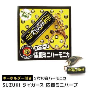 阪神タイガース 応援グッズ ミニハーモニカ 虎柄タイプ ブラック Tigers SUZUKI(スズキ)5穴10音 ハープ 野球 小型便対応(10点まで)|merry-net