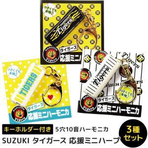 阪神タイガース 応援グッズ ミニハーモニカ 3種セット Tigers SUZUKI(スズキ)5穴10音 ハープ 野球 小型便対応(3点まで)|merry-net