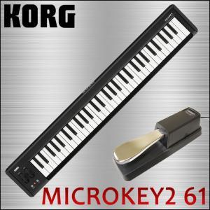 KORG MIDIキーボード microkey2-61 サスティンペダル付きセット|merry-net