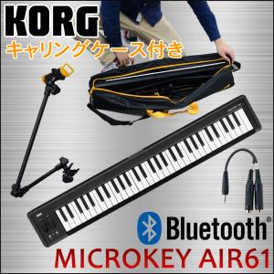 KORG Bluetooth MIDIキーボード microkey2 AIR 61 ケース&iPad(10インチ未満)ホルダー付き|merry-net