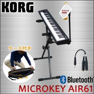 KORG Bluetooth MIDIキーボード microkey2 AIR 61 座奏用スタンド&ケース付き(Apple iPad(10インチ未満)用タブレットホルダーセット)|merry-net