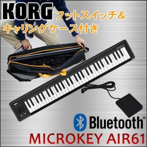 コルグ 61鍵MIDIキーボード microkey AIR 61 ソフトケース&ペダルスイッチ付き USB・ワイヤレス両対応|merry-net