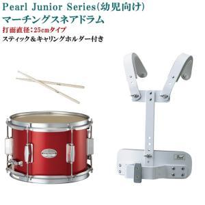 パール マーチングドラム(スネアドラム)赤色 MJC-210S(23)打面25cm(スティック/肩掛けホルダー付き)|merry-net