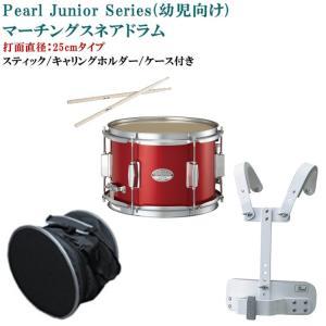 パール マーチングドラム(スネアドラム)赤色 MJC-210S(23)打面25cm(スティック/肩掛けホルダー/ケース付)|merry-net