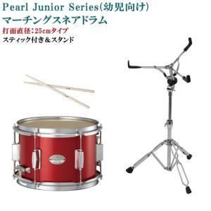 パール マーチングドラム(スネアドラム)赤色 MJC-210S(23)打面25cm(スティック・スタンド付き)|merry-net