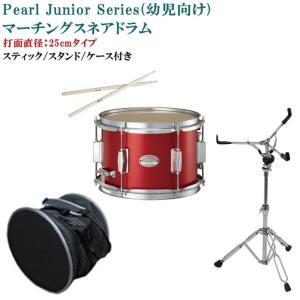 パール マーチングドラム(スネアドラム)赤色 MJC-210S(23)打面25cm(スティック・スタンド・ケース付き)|merry-net