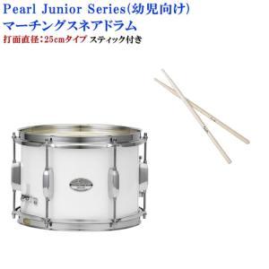 パール マーチングドラム(スネアドラム)白色タイプ MJC-210S(33)打面25cm|merry-net