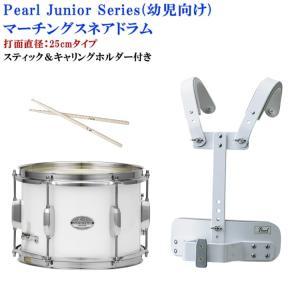 パール マーチングドラム(スネアドラム)白色 MJC-210S(33)打面25cm(スティック/肩掛けホルダー付き)|merry-net