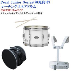 パール マーチングドラム(スネアドラム)白色 MJC-210S(33)打面25cm(スティック/肩掛けホルダー/ケース付)|merry-net