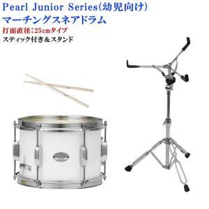 パール マーチングドラム(スネアドラム)白色MJC-210S(33)打面25cm(スティック・スタンド付き)|merry-net
