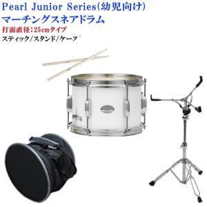 パール マーチングドラム(スネアドラム)白色 MJC-210S(33)打面25cm(スティック・スタンド・ケース付き)|merry-net