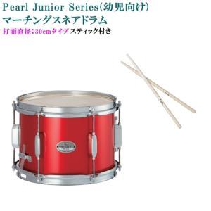 Pearl(パール)幼児向けマーチングドラム(スネアドラム)赤色タイプ MJC-212S(23)打面30cm(スティック付き)(取り寄せ)|merry-net
