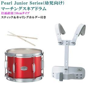 Pearl(パール)幼児向けマーチングドラム(スネアドラム)赤色タイプ MJC-212S(23)打面30cm(スティック/肩掛けホルダー付き)(取り寄せ)|merry-net