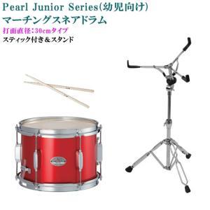 Pearl(パール)幼児向けマーチングドラム(スネアドラム)赤色タイプ MJC-212S(23)打面30cm(スティック・スタンド付き)(取り寄せ)|merry-net