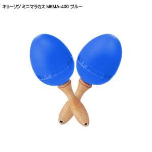 キョーリツ ミニマラカス ブルー 青 KC MKMA400-BL 卵形 持ち手付き【DK】|merry-net