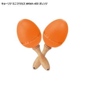 キョーリツ ミニマラカス オレンジ 橙 KC MKMA400-OR 卵形 持ち手付き【DK】|merry-net