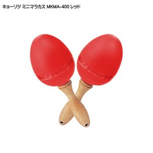 キョーリツ ミニマラカス レッド 赤 KC MKMA400-RD 卵形 持ち手付き【DK】|merry-net