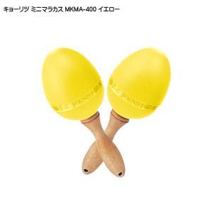 キョーリツ ミニマラカス イエロー 黄 KC MKMA400-YW 卵形 持ち手付き【DK】|merry-net