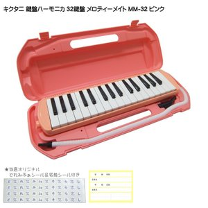 キクタニ 鍵盤ハーモニカ MM-32 ピンク メロディメイト 32鍵盤 MM-32 PINK|merry-net