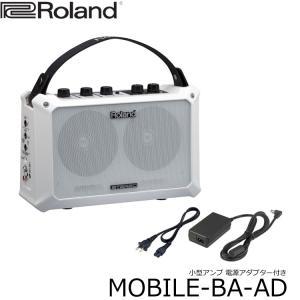 ローランド 小型アンプ Mobile BA:Roland モバイル アンプ:電源アダプター付き merry-net