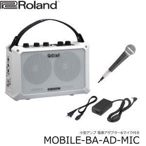 ローランド 小型アンプ Mobile BA:Roland モバイル アンプ:電源アダプター&マイク付き|merry-net