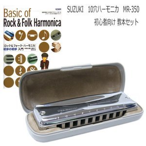 SUZUKI(スズキ) 10穴ハーモニカ PROMASTER(プロマスター) MR-350(MR350)テンホールハーモニカ【お取り寄せ】|merry-net