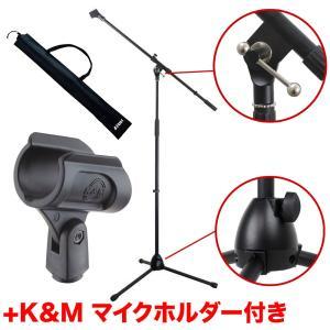 ワイヤレスマイク用 Dicon Audioブームマイクスタンド+ K&M マイクホルダー+汎用ケース付き|merry-net