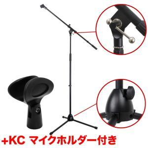 ブームマイクスタンド Dicon Audio MS-003 (キョーリツMH-30マイクホルダーセット)|merry-net