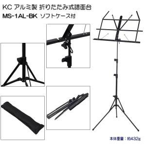 譜面台 折りたたみ式 軽量 アルミ製 ケース付き KC MS-1AL ブラック  BK|merry-net