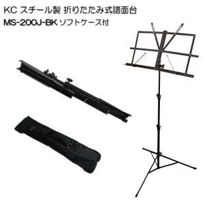 折りたたみ式 譜面台 MS200J ブラック 【ケース付き】KC:MS200J-BK