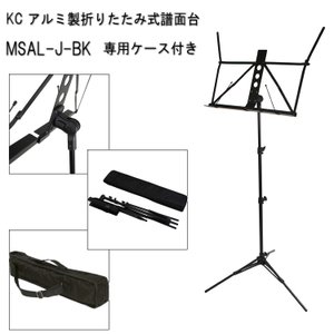 アルミ製 譜面台(ケース付)折りたたみ式 MSAL(J)-BK(ブラック)
