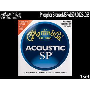 アコースティックギター弦 マーチン MSP4150 ライト/ミディアム Martin 小型便対応(8点まで)|merry-net